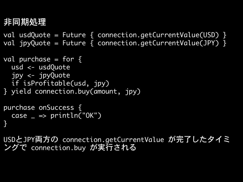 val usdQuote = Future { connection.getCurrentVa...