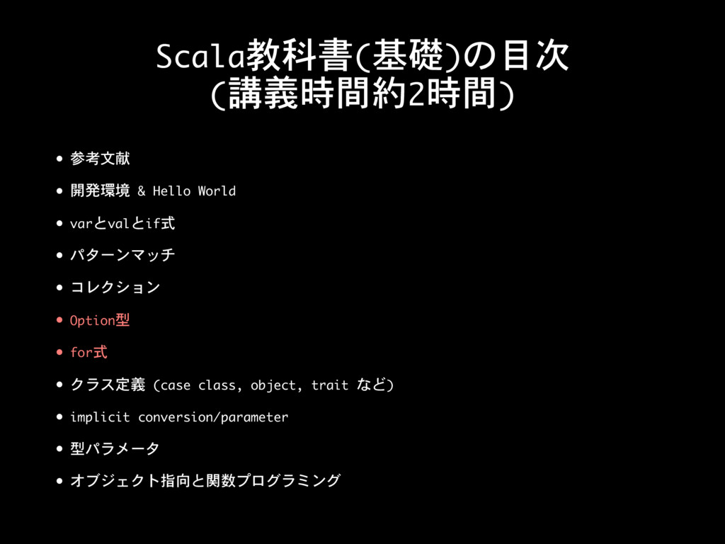 Scala教科書(基礎)の目次  (講義時間約2時間) • 参考文献  • 開発環境 & He...