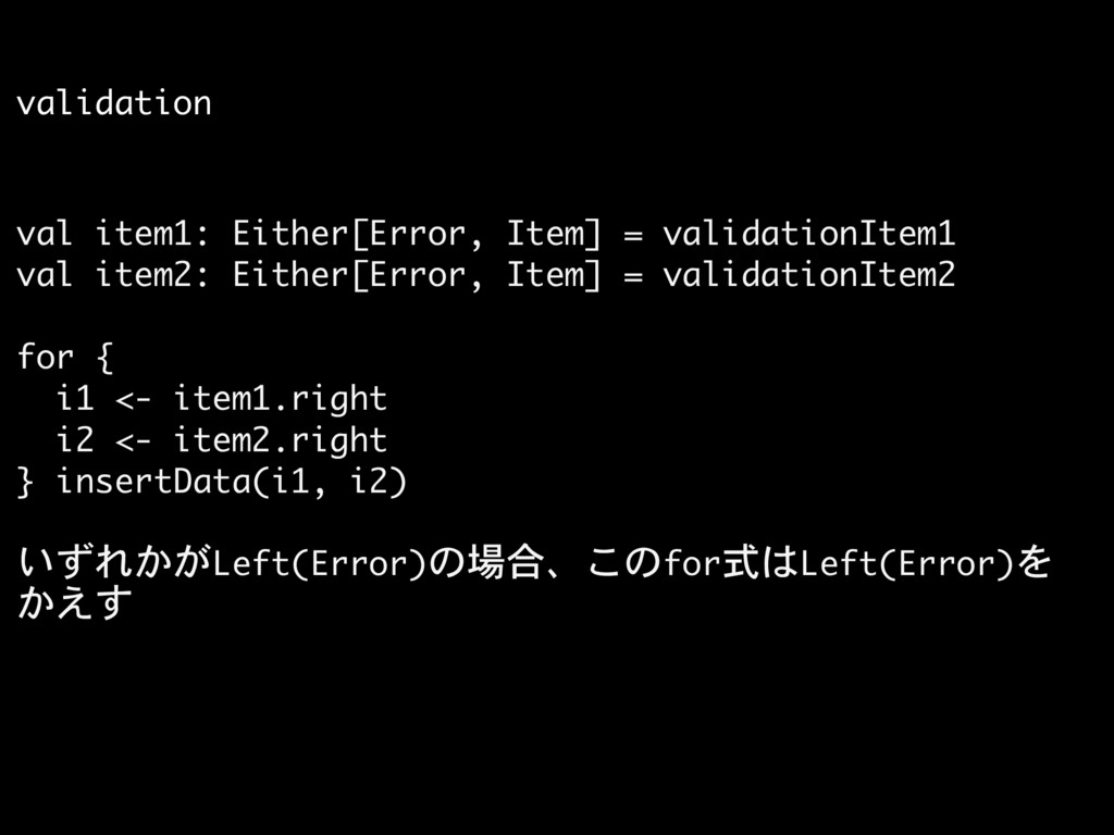 val item1: Either[Error, Item] = validationItem...
