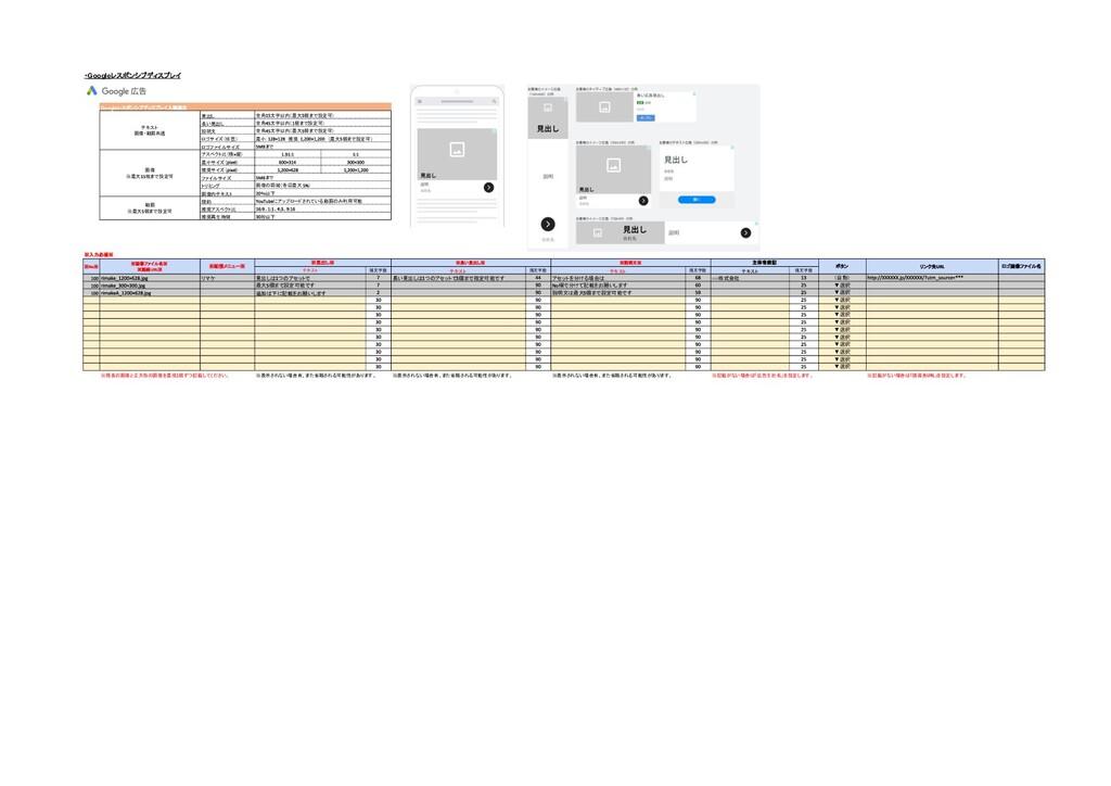 ・Googleレスポンシブディスプレイ Googleレスポンシブディスプレイ入稿規定 テキスト...