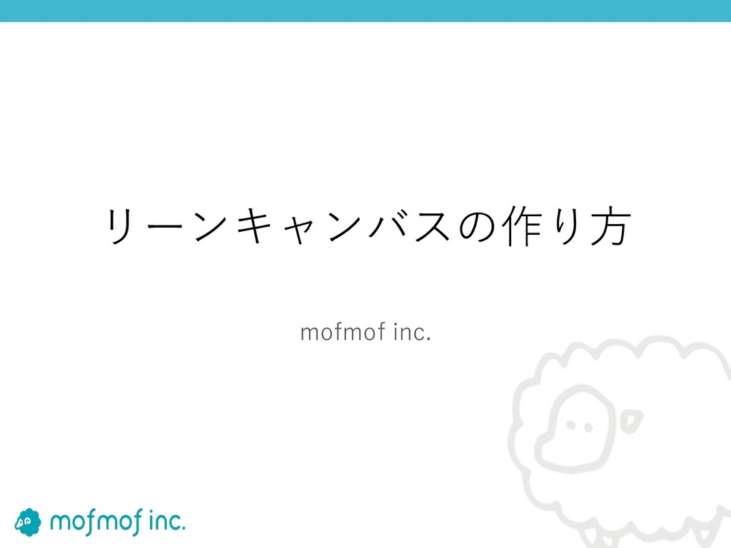 リーンキャンバスの作り⽅ mofmof inc.