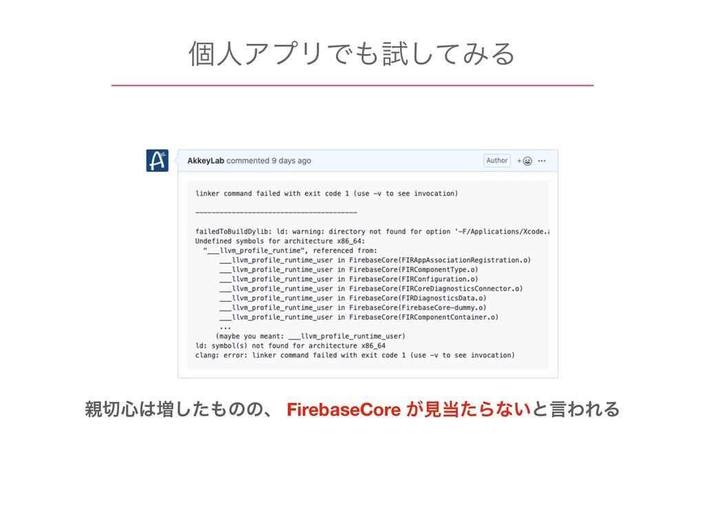 ݸਓΞϓϦͰࢼͯ͠ΈΔ ৺૿ͨ͠ͷͷɺ FirebaseCore ͕ݟͨΒͳ͍ͱݴ...