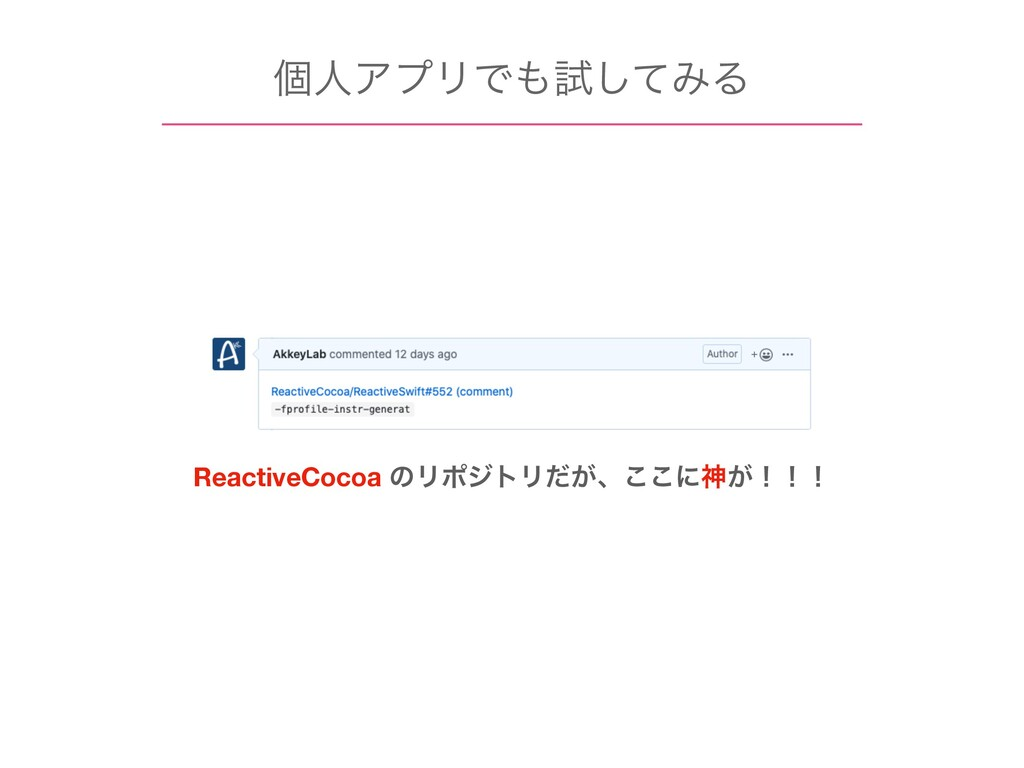 ReactiveCocoa ͷϦϙδτϦ͕ͩɺ͜͜ʹਆ͕ʂʂʂ ݸਓΞϓϦͰࢼͯ͠ΈΔ