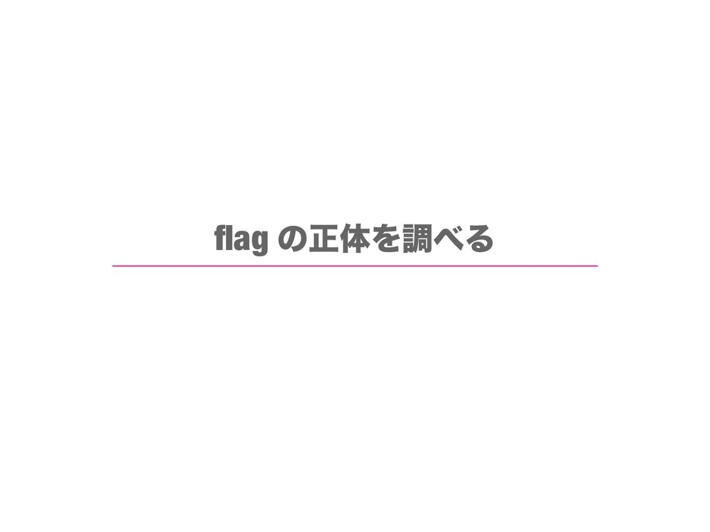 flag ͷਖ਼ମΛௐΔ