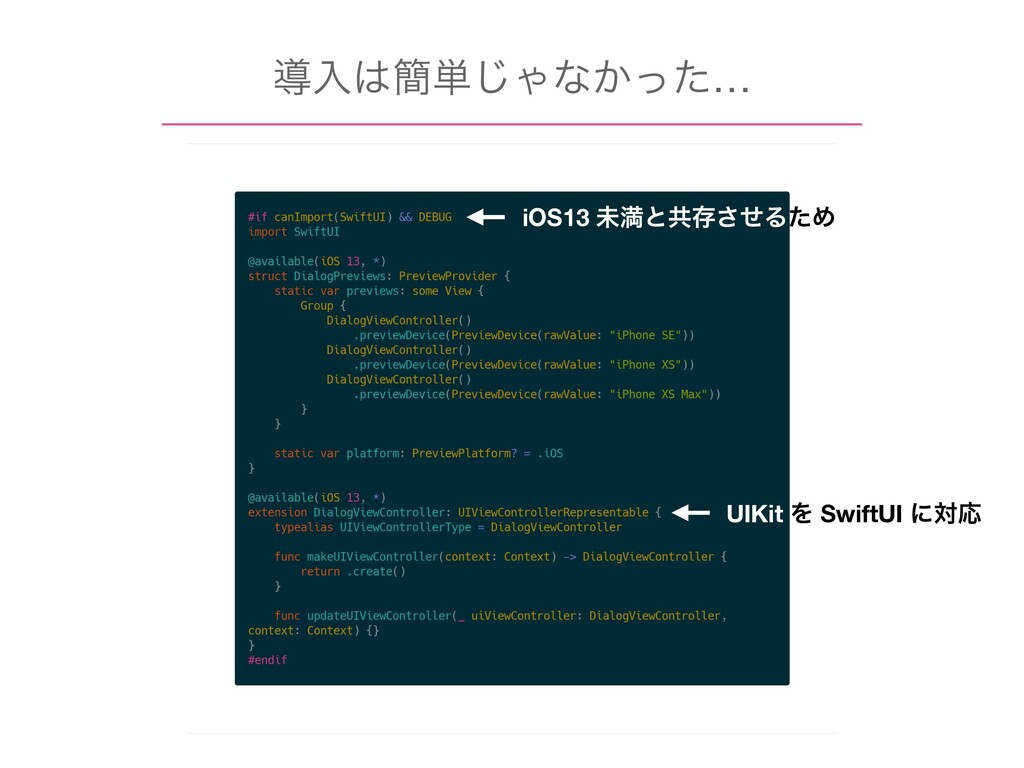ಋೖ؆୯͡Όͳ͔ͬͨ… iOS13 ະຬͱڞଘͤ͞ΔͨΊ UIKit Λ SwiftUI ʹ...
