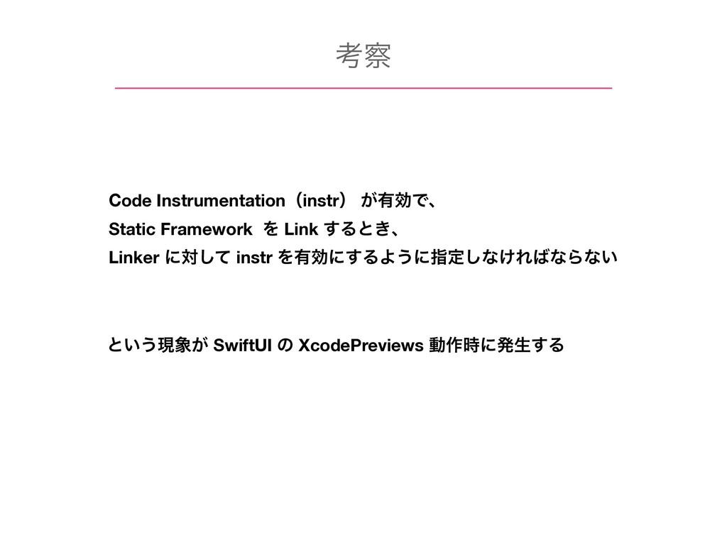 ߟ Code Instrumentationʢinstrʣ ͕༗ޮͰɺ Static Fra...