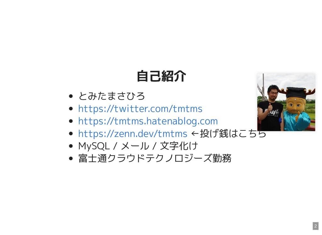 自己紹介 自己紹介 とみたまさひろ ←投げ銭はこちら MySQL / メール / 文字化け 富...