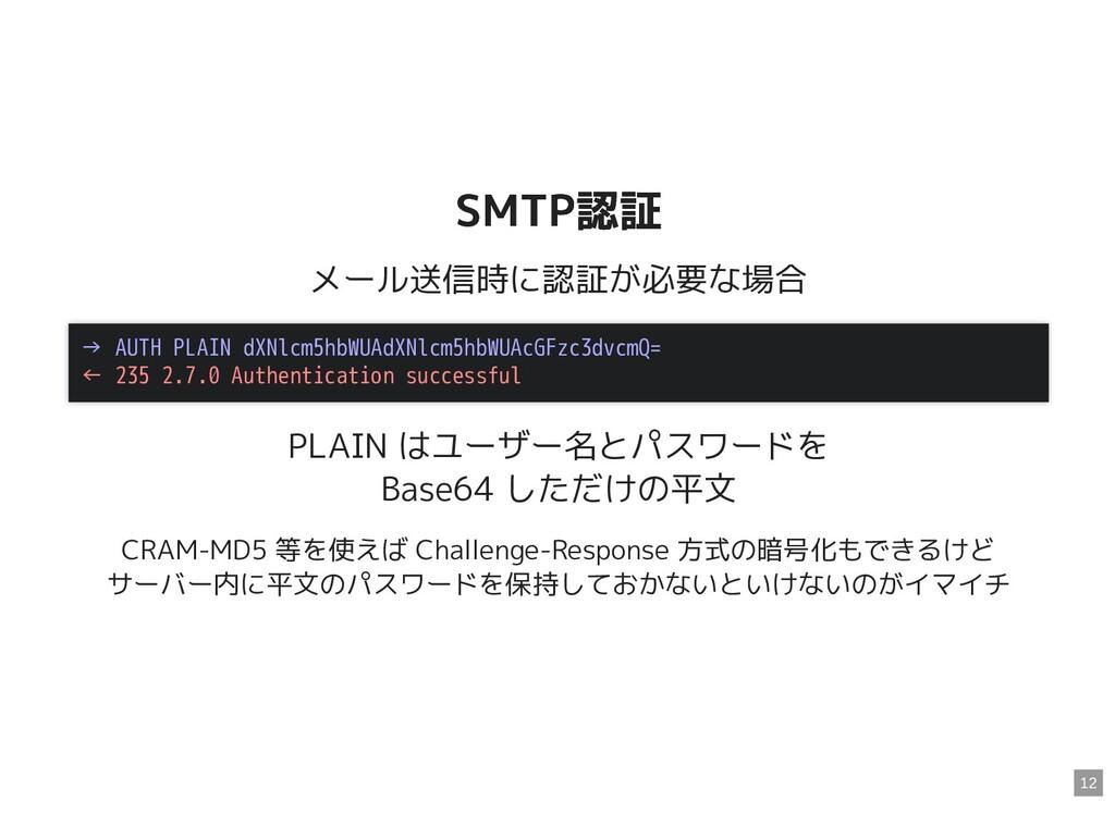 SMTP認証 SMTP認証 メール送信時に認証が必要な場合 PLAIN はユーザー名とパスワー...