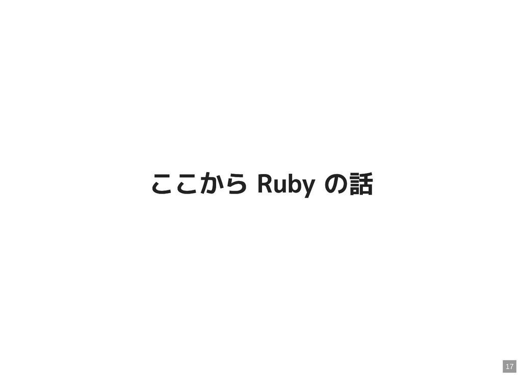 ここから Ruby の話 ここから Ruby の話 17