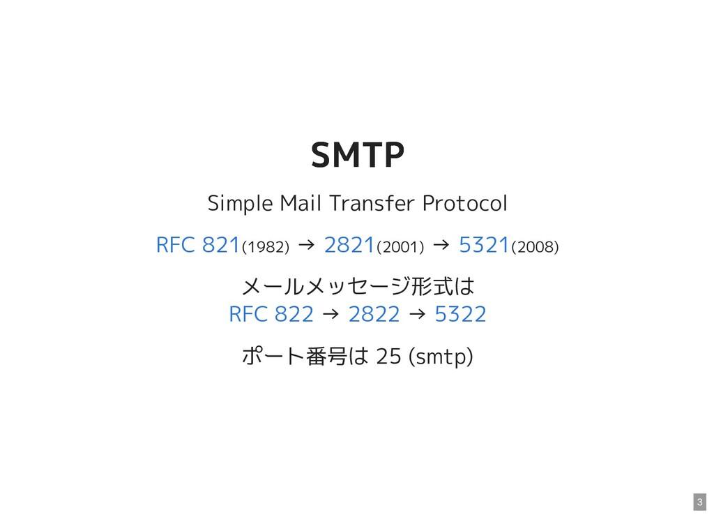 SMTP SMTP Simple Mail Transfer Protocol (1982) ...