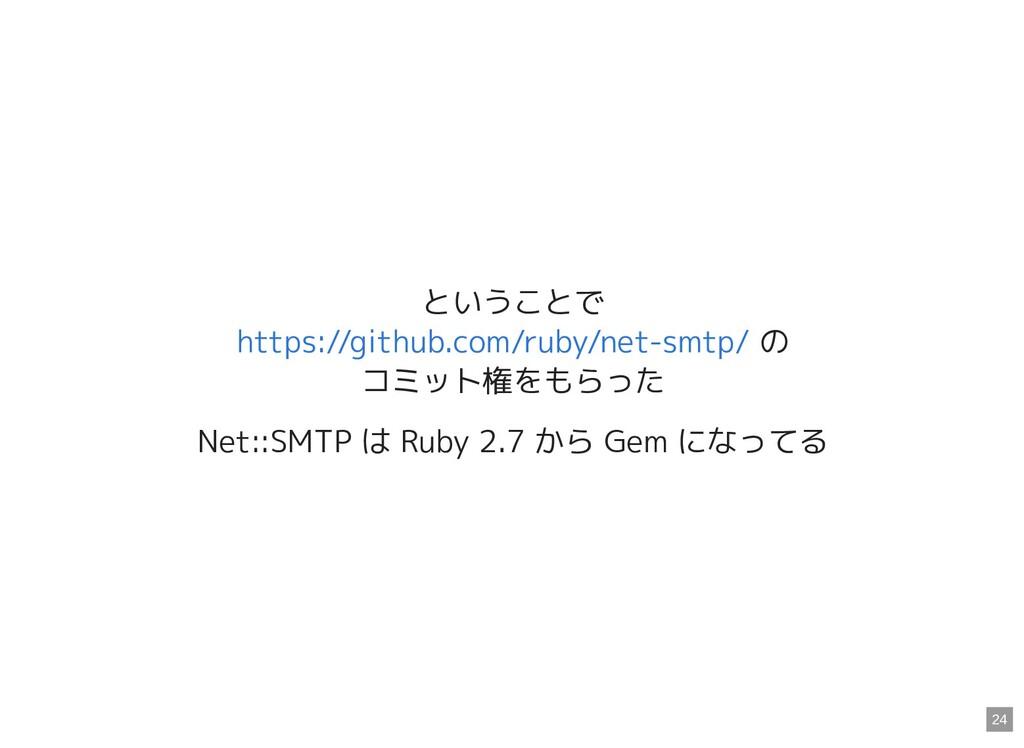 ということで の コミット権をもらった Net::SMTP は Ruby 2.7 から Gem...
