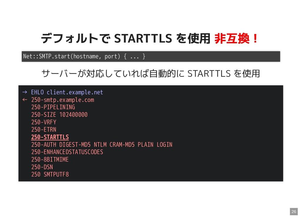 デフォルトで STARTTLS を使用 デフォルトで STARTTLS を使用 非互換! 非互...