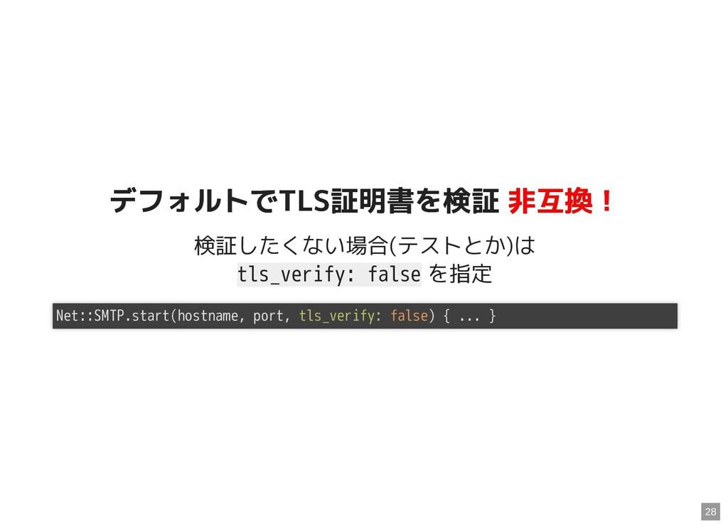 デフォルトでTLS証明書を検証 デフォルトでTLS証明書を検証 非互換! 非互換! 検証したく...
