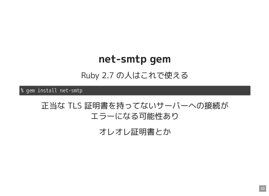 net-smtp gem net-smtp gem Ruby 2.7 の人はこれで使える 正当...
