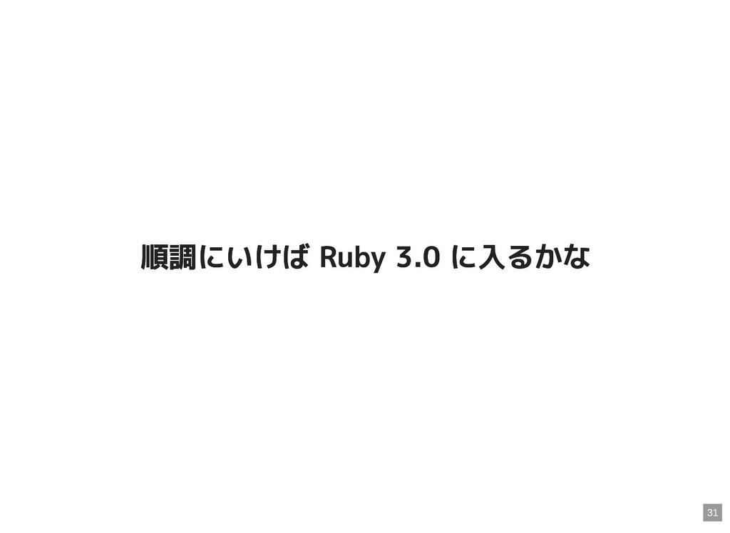 順調にいけば Ruby 3.0 に入るかな 順調にいけば Ruby 3.0 に入るかな 31