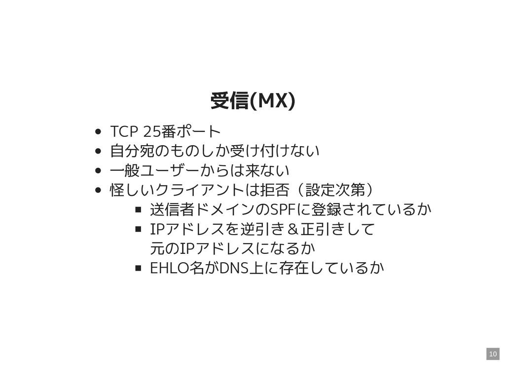 受信(MX) 受信(MX) TCP 25番ポート 自分宛のものしか受け付けない 一般ユーザーか...