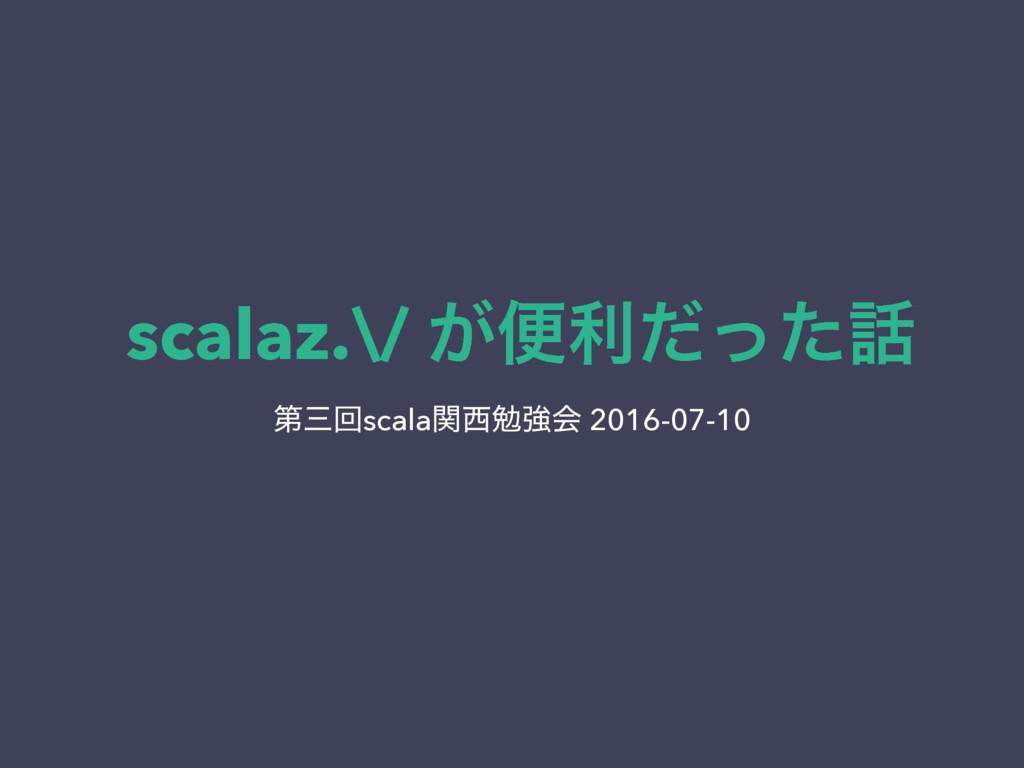 scalaz.\/ ͕ศརͩͬͨ ୈճscalaؔษڧձ 2016-07-10