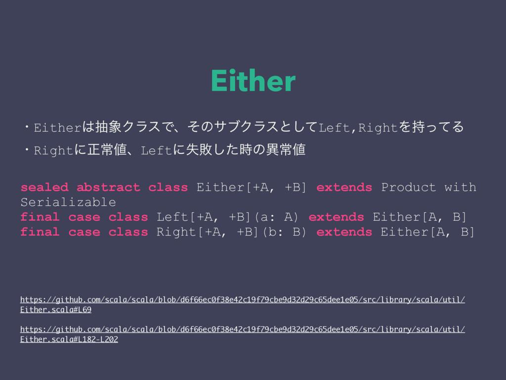 Either ɾEitherநΫϥεͰɺͦͷαϒΫϥεͱͯ͠Left,RightΛͬͯΔ...