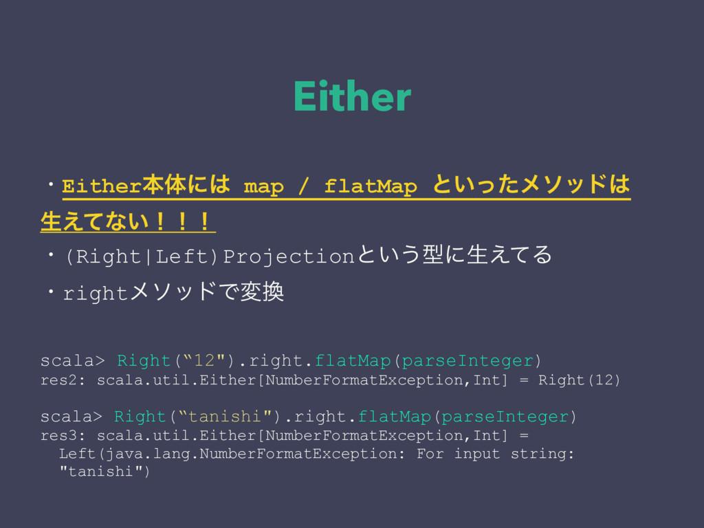 Either ɾEitherຊମʹ map / flatMap ͱ͍ͬͨϝιου ੜ͑ͯͳ...