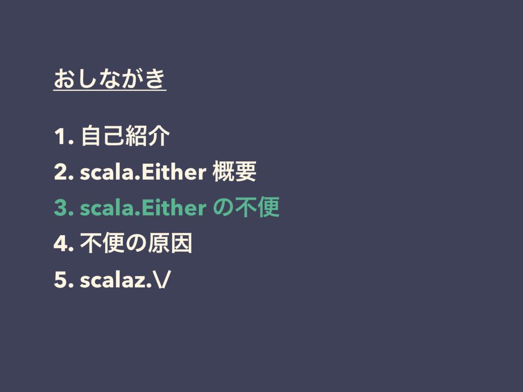 ͓͠ͳ͕͖ 1. ࣗݾհ 2. scala.Either ֓ཁ 3. scala.Eithe...