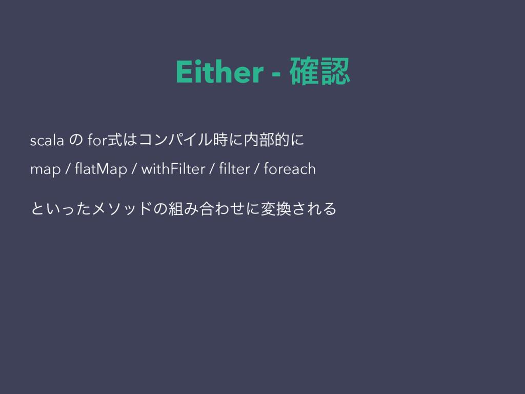 Either - ֬ scala ͷ forࣜίϯύΠϧʹ෦తʹ map / flatM...