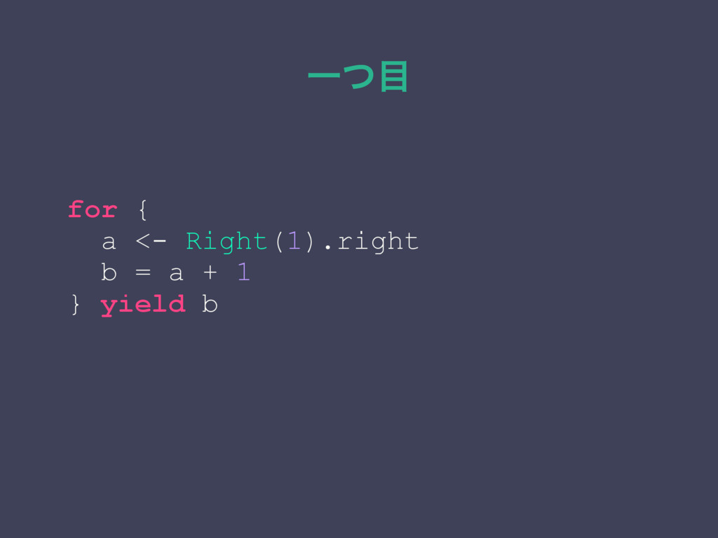 Ұͭ for { a <- Right(1).right b = a + 1 } yield...