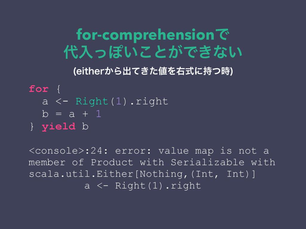 for-comprehensionͰ ೖͬΆ͍͜ͱ͕Ͱ͖ͳ͍ for { a <- Righ...