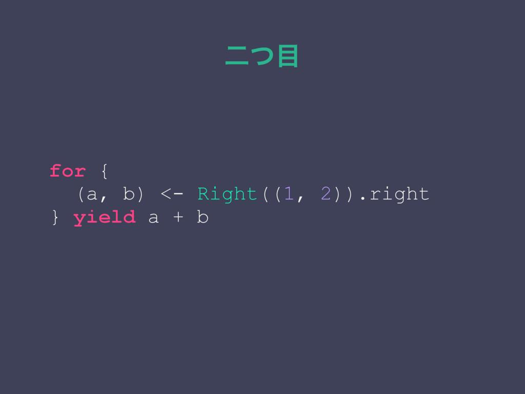 ೋͭ for { (a, b) <- Right((1, 2)).right } yield...