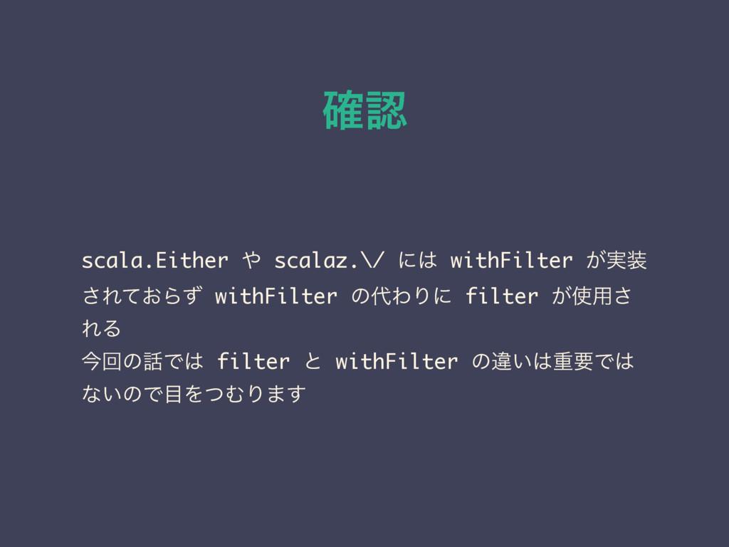 ֬ scala.Either  scalaz.\/ ʹ withFilter ͕࣮ ͞...
