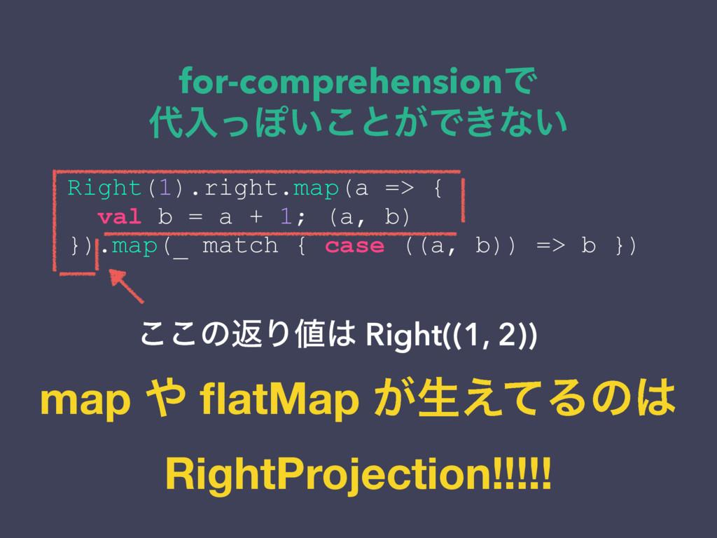 for-comprehensionͰ ೖͬΆ͍͜ͱ͕Ͱ͖ͳ͍ Right(1).right....