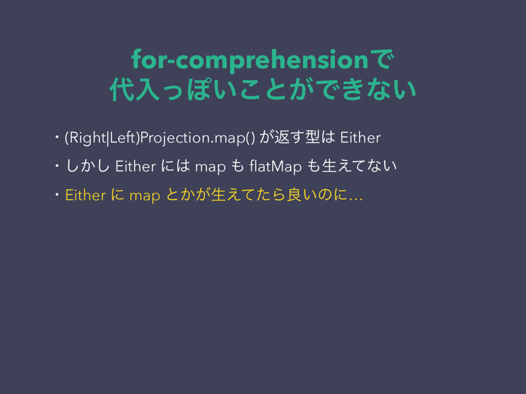 for-comprehensionͰ ೖͬΆ͍͜ͱ͕Ͱ͖ͳ͍ ɾ(Right|Left)Pr...