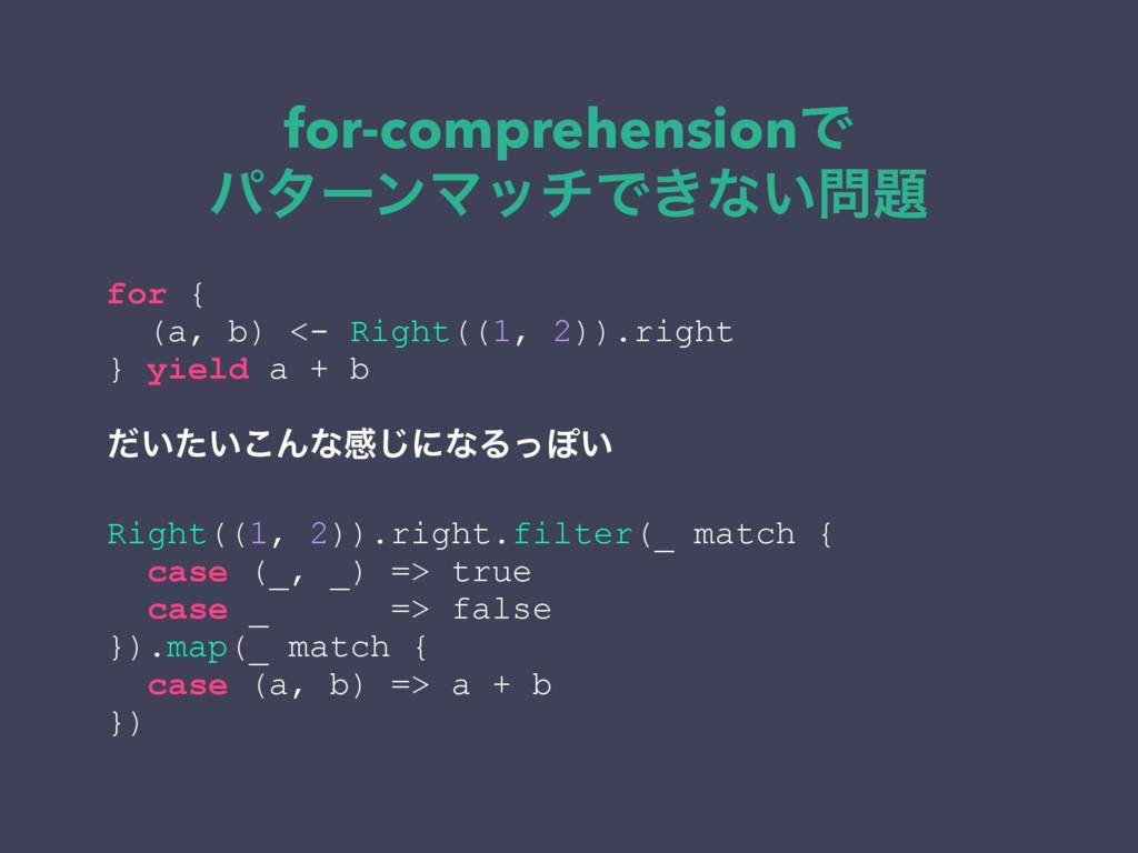 for-comprehensionͰ ύλʔϯϚονͰ͖ͳ͍ for { (a, b) <...