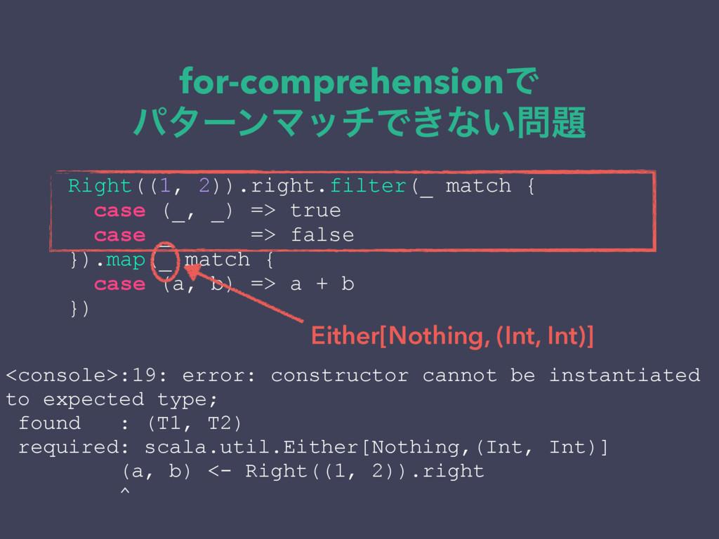 for-comprehensionͰ ύλʔϯϚονͰ͖ͳ͍ Right((1, 2))....
