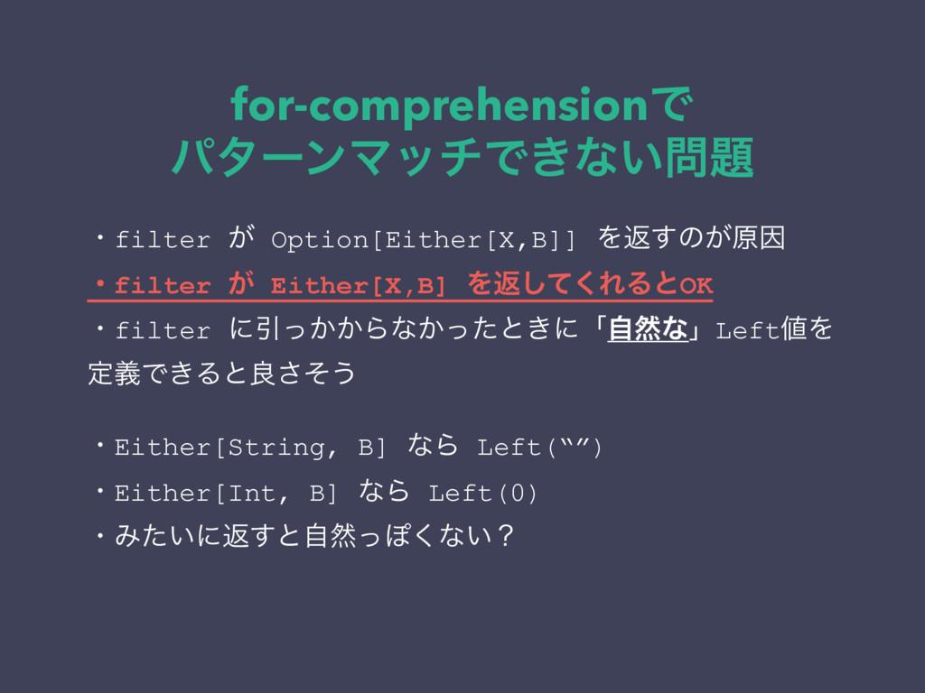 for-comprehensionͰ ύλʔϯϚονͰ͖ͳ͍ ɾfilter ͕ Opti...