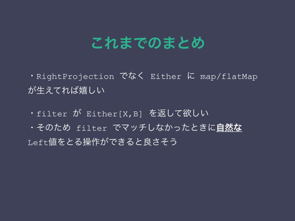 ͜Ε·Ͱͷ·ͱΊ ɾRightProjection Ͱͳ͘ Either ʹ map/flat...