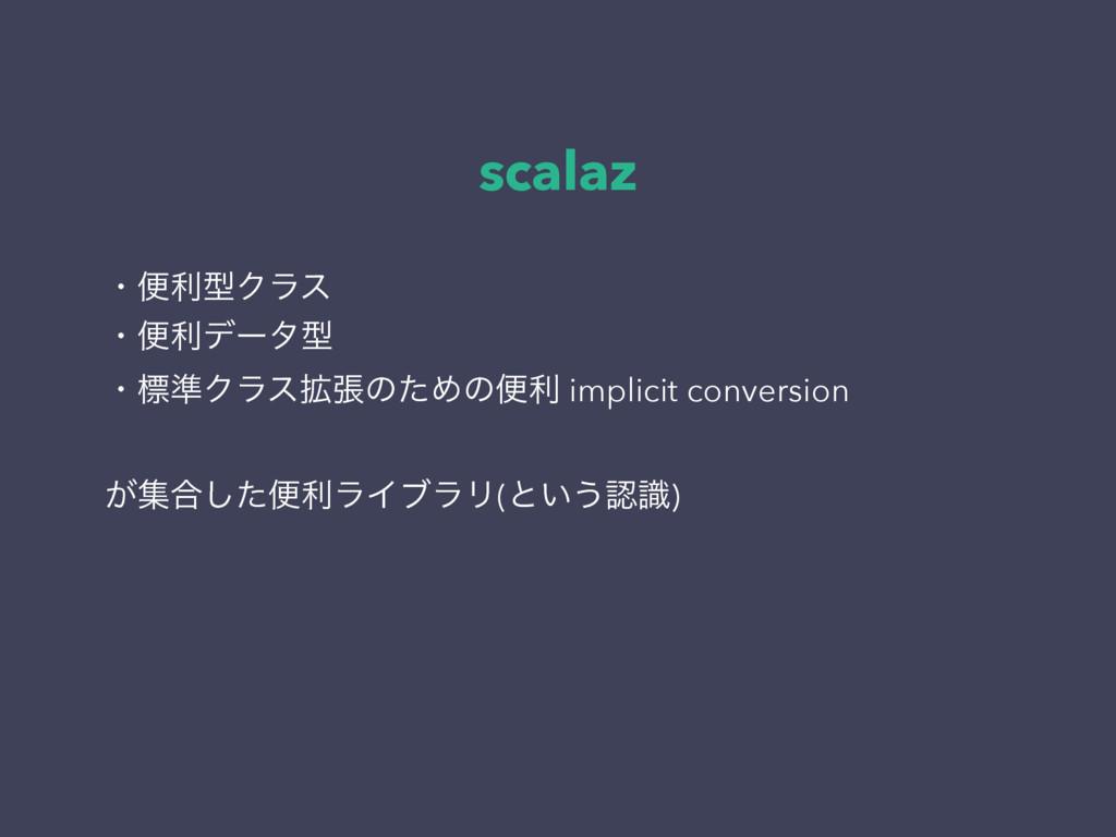 scalaz ɾศརܕΫϥε ɾศརσʔλܕ ɾඪ४Ϋϥε֦ுͷͨΊͷศར implicit ...