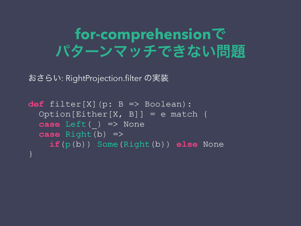 for-comprehensionͰ ύλʔϯϚονͰ͖ͳ͍ ͓͞Β͍: RightPro...