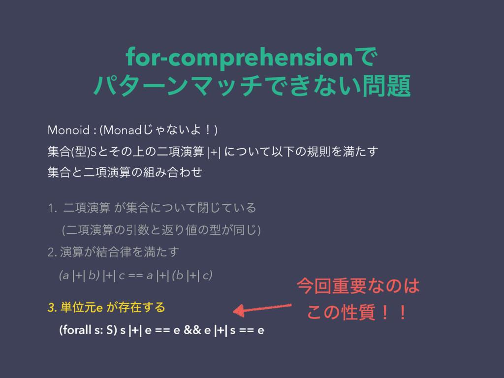 for-comprehensionͰ ύλʔϯϚονͰ͖ͳ͍ Monoid : (Mona...
