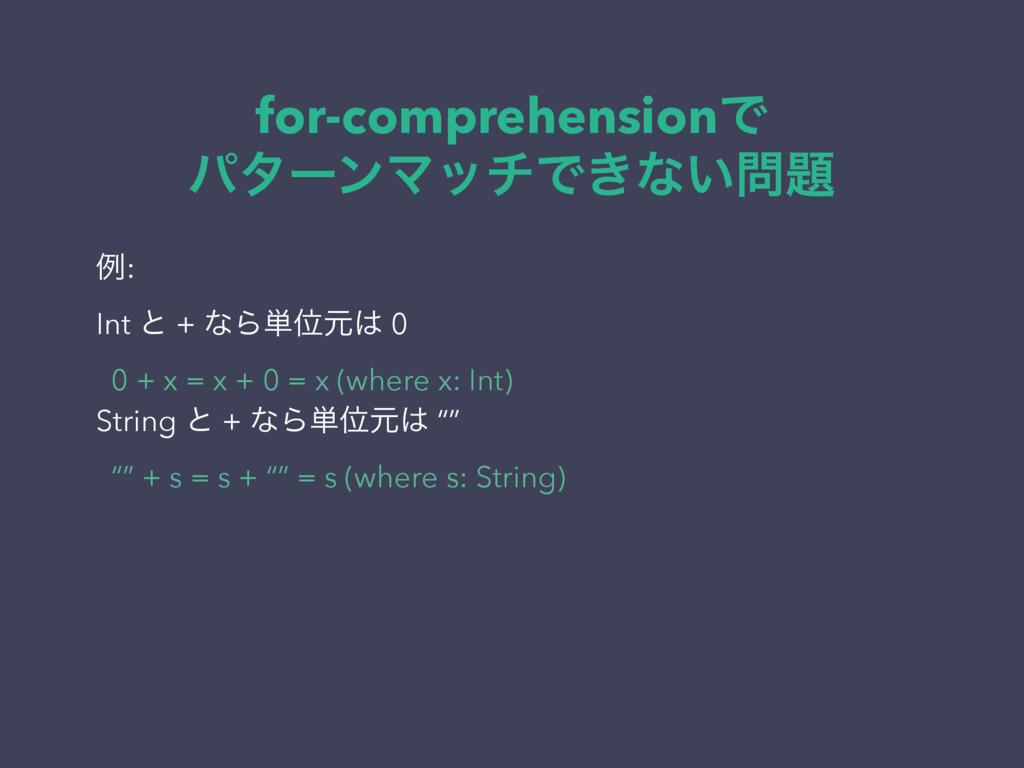 for-comprehensionͰ ύλʔϯϚονͰ͖ͳ͍ ྫ: Int ͱ + ͳΒ୯...