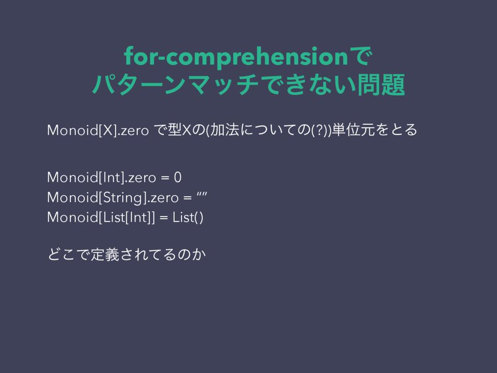 for-comprehensionͰ ύλʔϯϚονͰ͖ͳ͍ Monoid[X].zero...