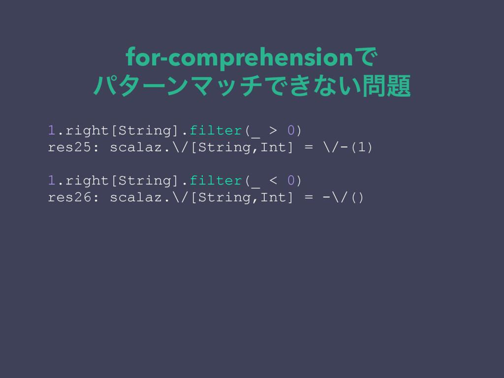 for-comprehensionͰ ύλʔϯϚονͰ͖ͳ͍ 1.right[String...