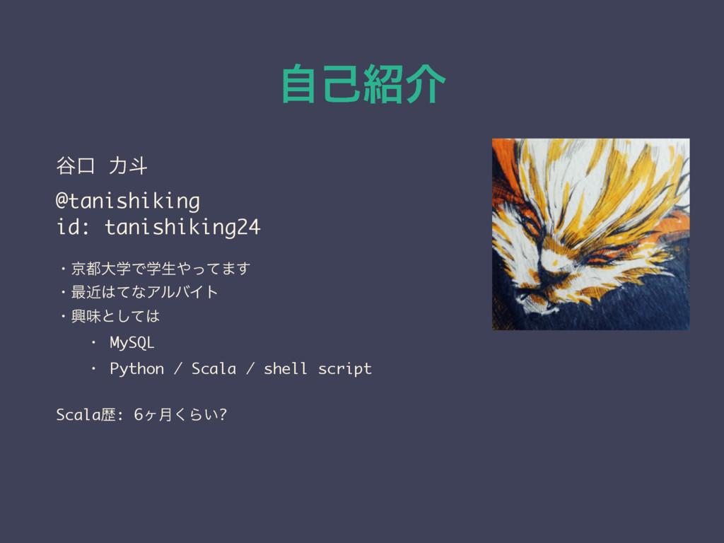 ࣗݾհ ୩ޱ ྗే @tanishiking id: tanishiking24 ɾژେֶ...