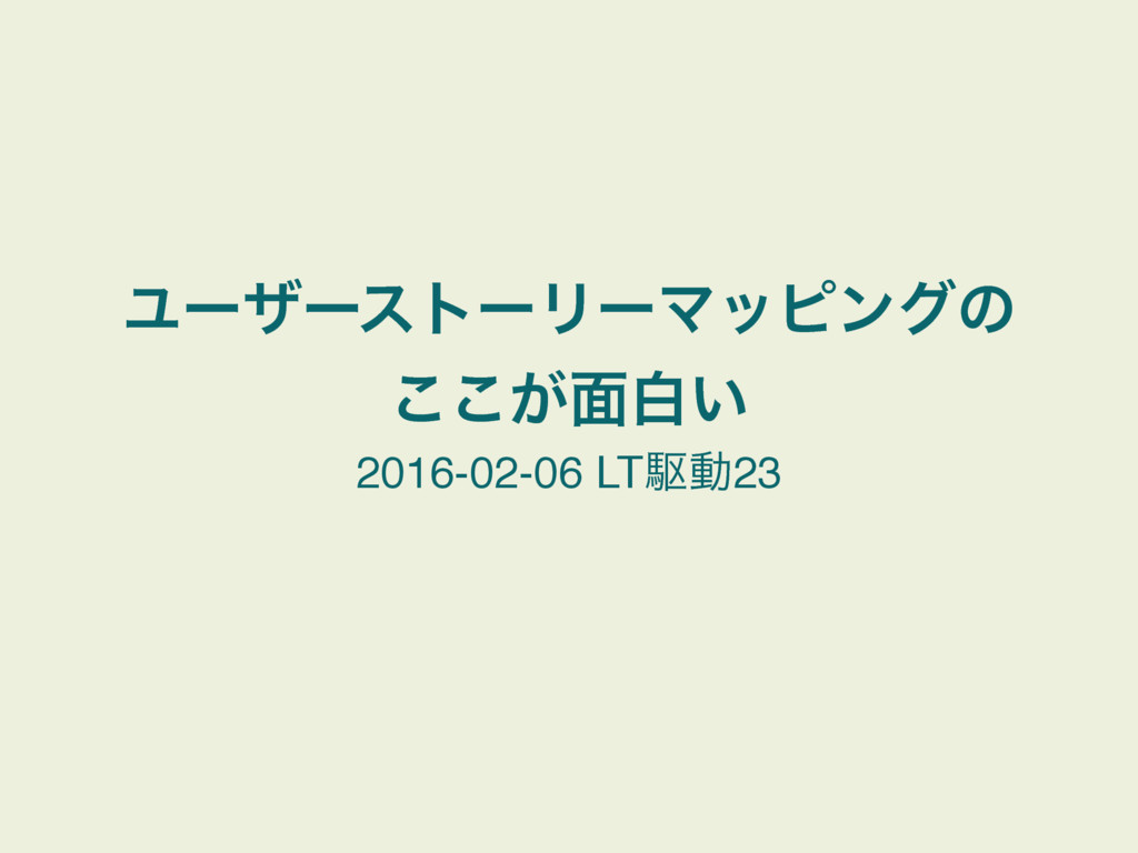 ϢʔβʔετʔϦʔϚοϐϯάͷ ͕͜͜໘ന͍ 2016-02-06 LTۦಈ23