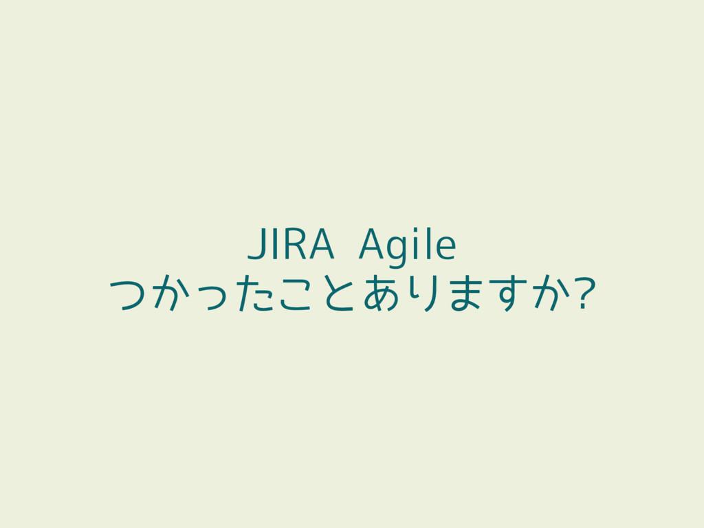 JIRA Agile つかったことありますか?