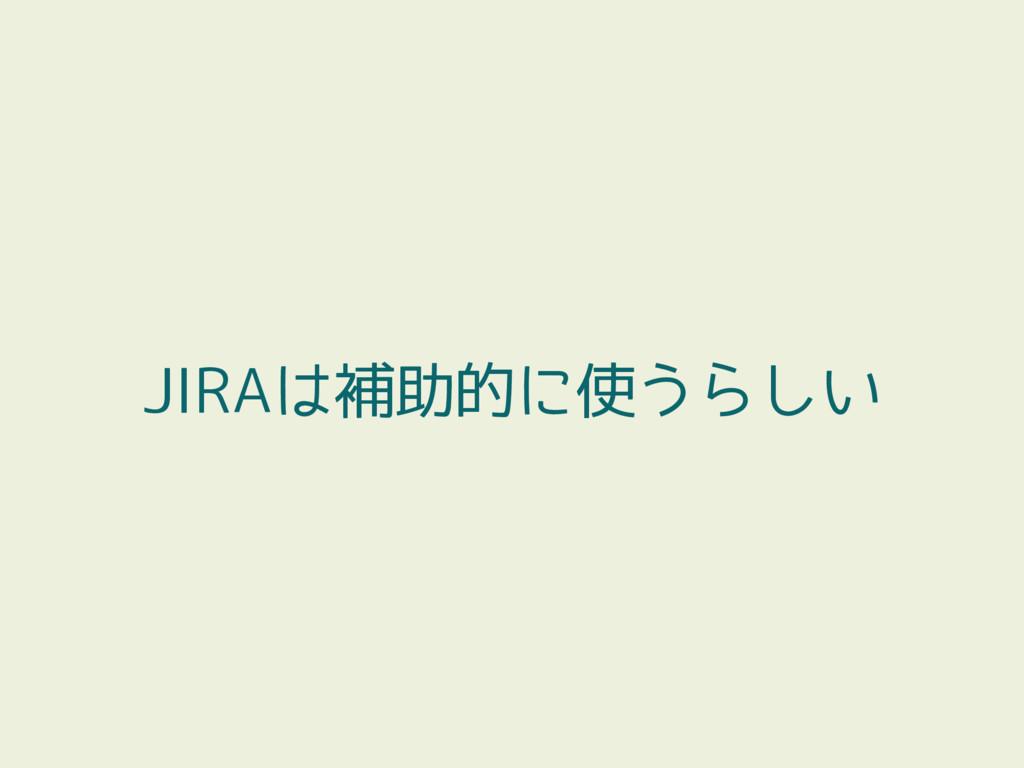JIRAは補助的に使うらしい