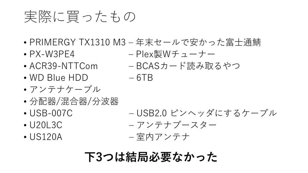 実際に買ったもの • PRIMERGY TX1310 M3 – 年末セールで安かった富士通鯖 ...