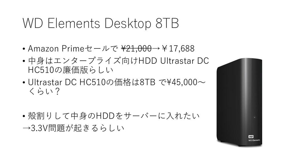 WD Elements Desktop 8TB • Amazon Primeセールで ¥21,...
