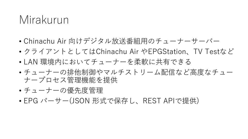 Mirakurun • Chinachu Air 向けデジタル放送番組用のチューナーサーバー ...