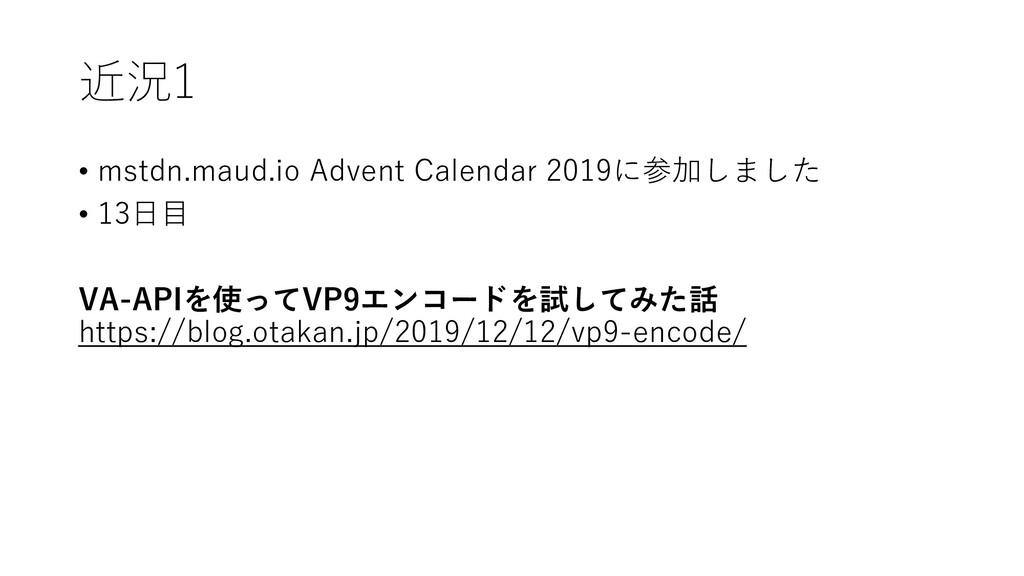 近況1 • mstdn.maud.io Advent Calendar 2019に参加しました...