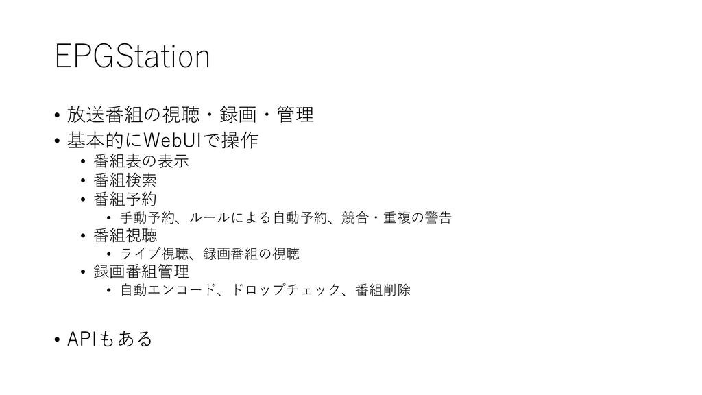 EPGStation • 放送番組の視聴・録画・管理 • 基本的にWebUIで操作 • 番組表...